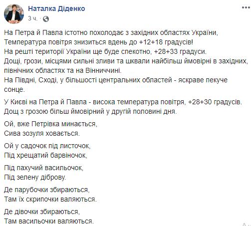 В Україні різко похолодає: синоптикиня назвала регіони, які накриє буря