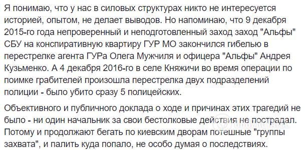 Стрельбу на Позняках устроили сотрудники СБУ, – Бутусов