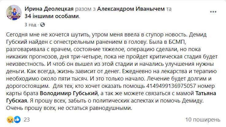"""Глава """"Свободы"""" Николаевщины получил выстрел в голову: все детали"""