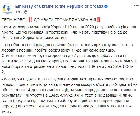 Хорватия изменила правила въезда для Украины и потребовала 14-дневной изоляции