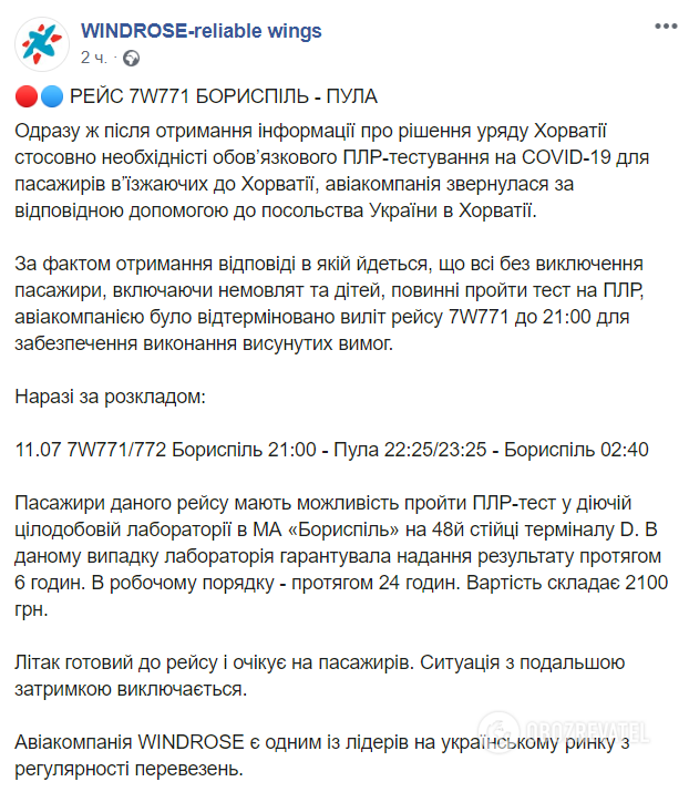 Украинцев из-за полета в Хорватию в аэропорту обязали делать дорогие тесты на COVID-19