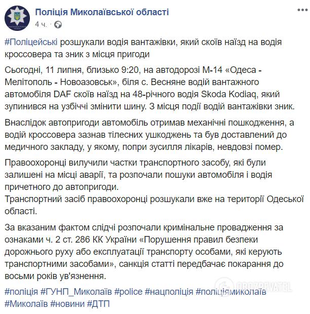 Під Миколаєвом вантажівка на смерть збила прокурора. Фото 18+