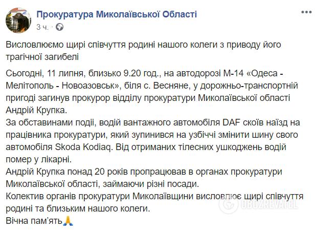 Под Николаевом грузовик насмерть сбил прокурора. Фото 18+