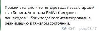 В России сын экс-министра насмерть сбил человека (Telegram 112)