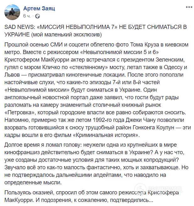 Фільм з Томом Крузом передумали знімати в Україні