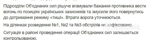 Окупанти поранили на Донбасі п'ятьох бійців ЗСУ, – штаб ООС