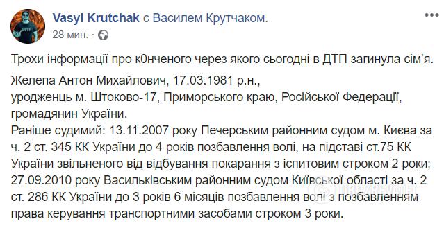 ДТП під Києвом влаштував уродженець РФ, раніше судимий за смертельну аварію, – журналіст