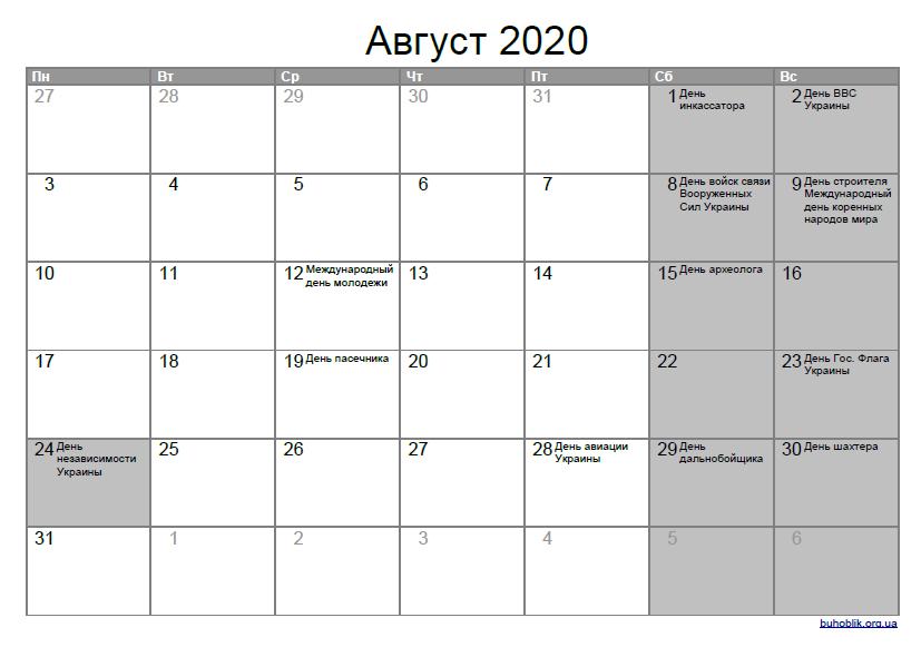 Выходные и рабочие дни в августе 2020 года