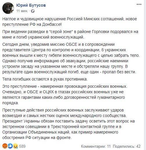 Facebook Юрія Бутусова