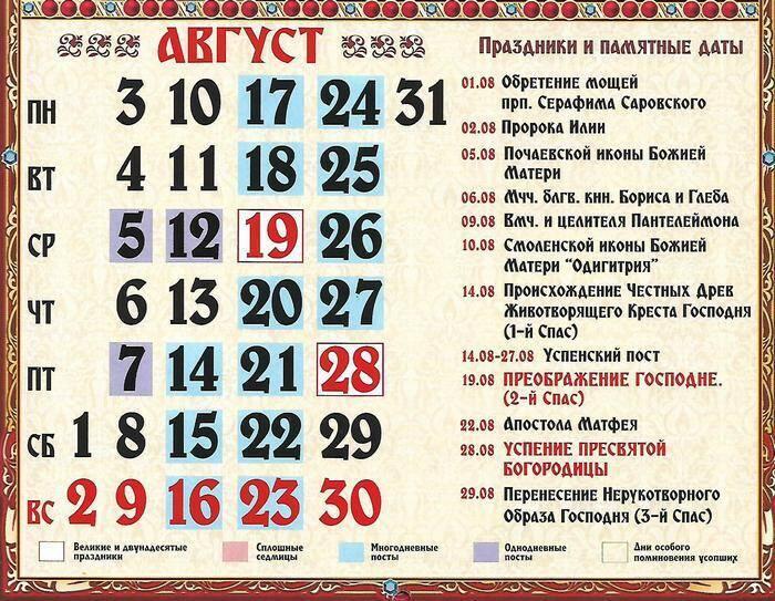 Православный календарь на август 2020 года