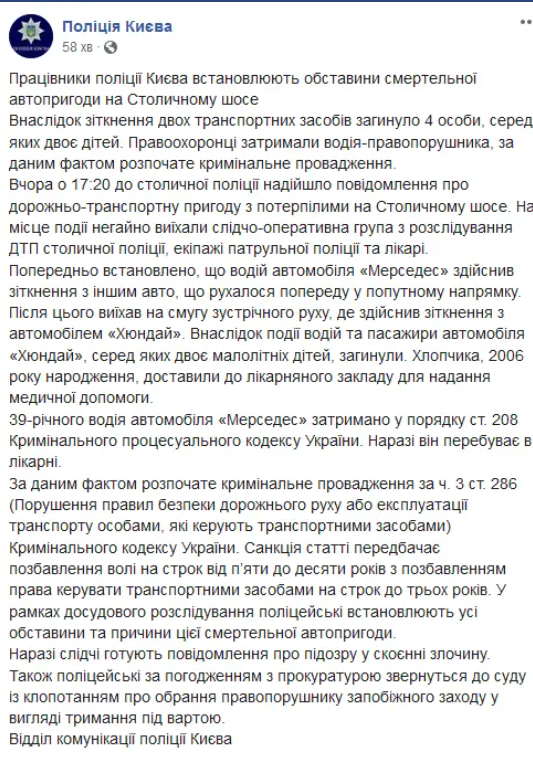 """Зеленский – """"убийца""""! ДТП в Киеве стало следствием циничной игры власти"""
