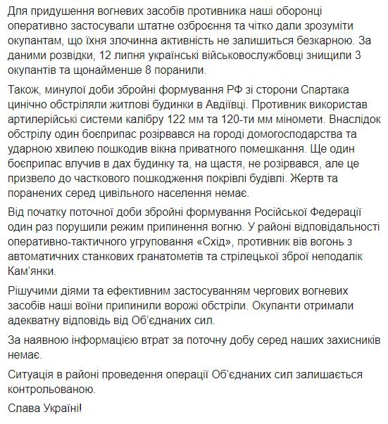 """На Донбасі зав'язався серйозний бій між ЗСУ і """"Л/ДНР"""": багато поранених, є вбиті"""