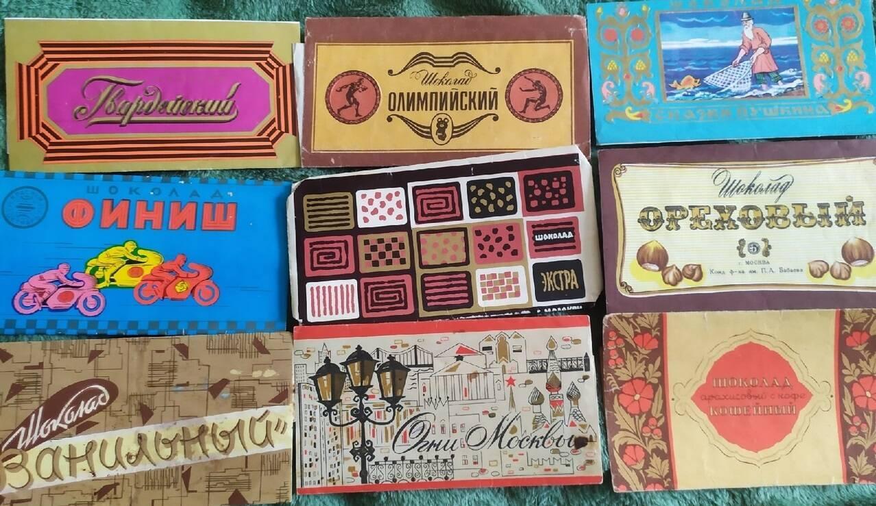 "Шоколад ""Гвардейский"", ""Олимпийский"", ""Финиш"" и другие"
