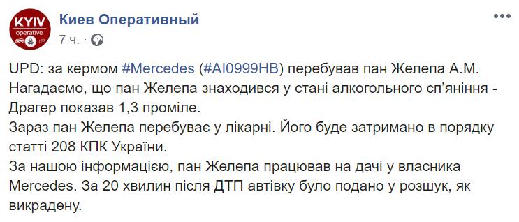 Автомобиль мужчины, устроившего смертельное ДТП под Киевом, оказался в розыске