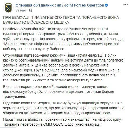 Facebook штаба ООС