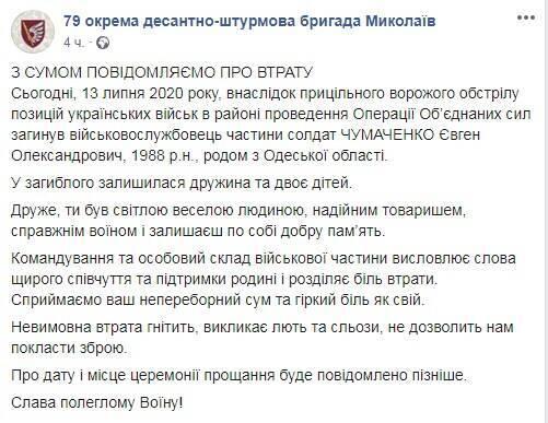 Facebook 79-й десантно-штурмовой бригады Николаев