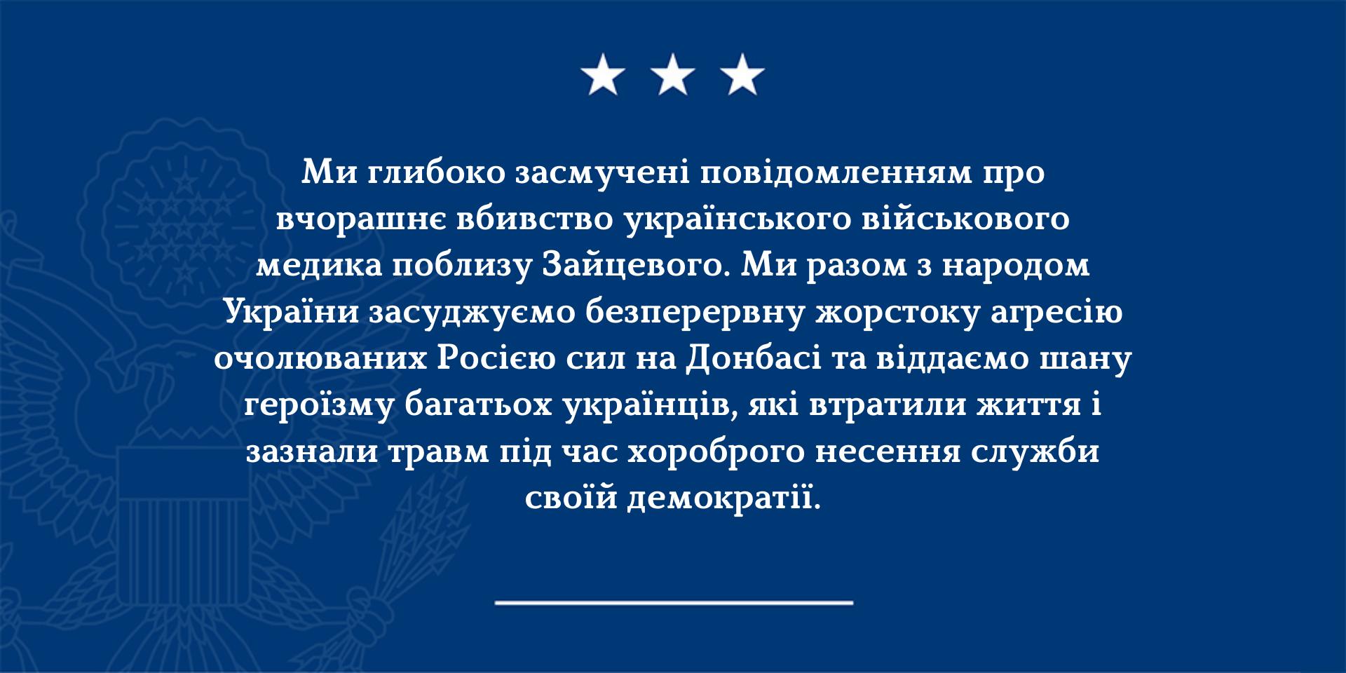 Посольство Сполучених Штатів Америки в Києві осудило окупантів.
