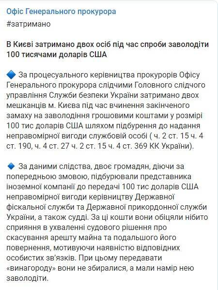 Telegram Офісу генпрокурора