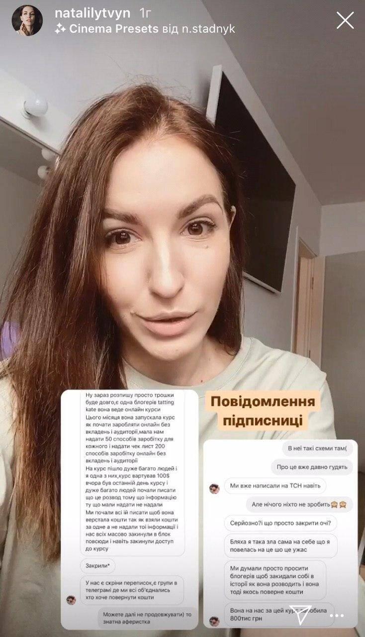Блогерка розповіла, як Катя Якимчук обдурює людей