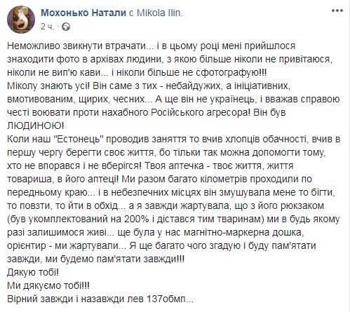 Facebook Наталі Мохонько