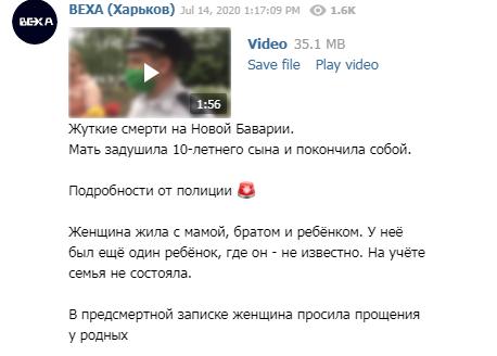 Не могла вернуть кредит: выяснились детали трагедии с матерью и ребенком в Харькове