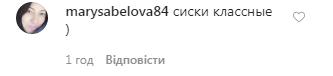 Слава Камінська засвітила пишні груди без білизни. Фото