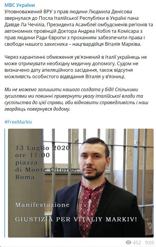 В Италии провели митинг в поддержку нацгвардейца Маркива: Денисова присоединилась с требованием