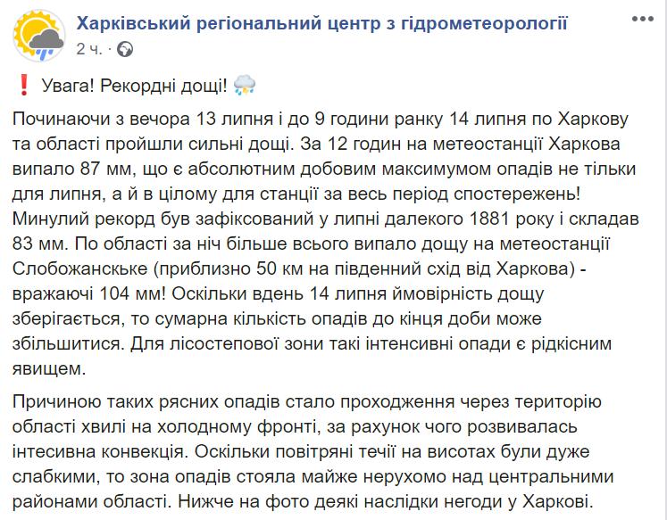 Публікація на сторінці Харківського регіонального центру з гідрометеорології