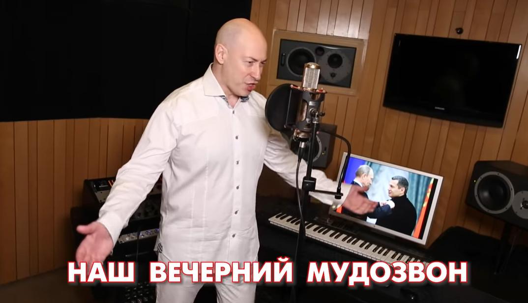 Гордон посвятил песню кремлевскому пропагандисту Соловьеву