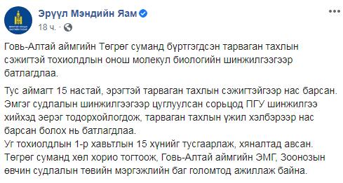 """Бубонна чума в Монголії вбила 15-річного підлітка: """"згорів"""" за 3 дні"""