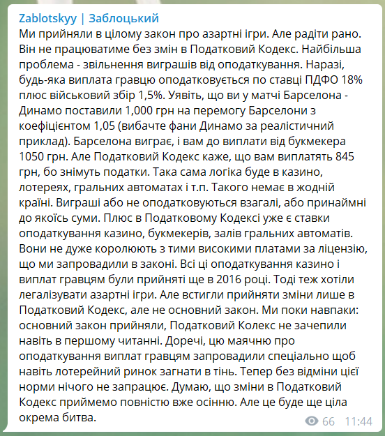 """""""Слуги народа"""" приняли закон о казино, который лоббировали Баум и Тимошенко. Подписание документа заблокировали"""