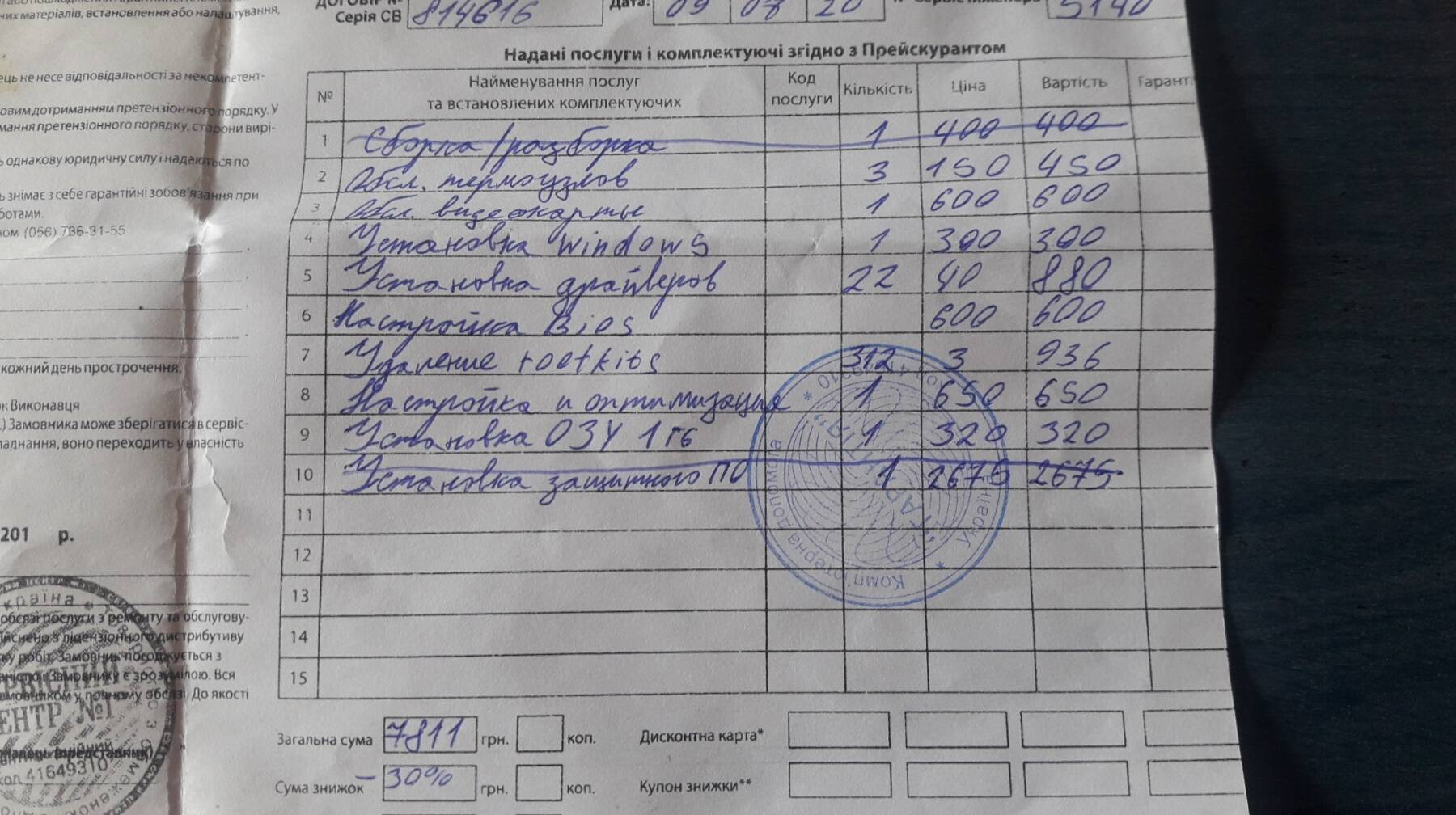 Счет на оплату услуг. Фото очевидцев