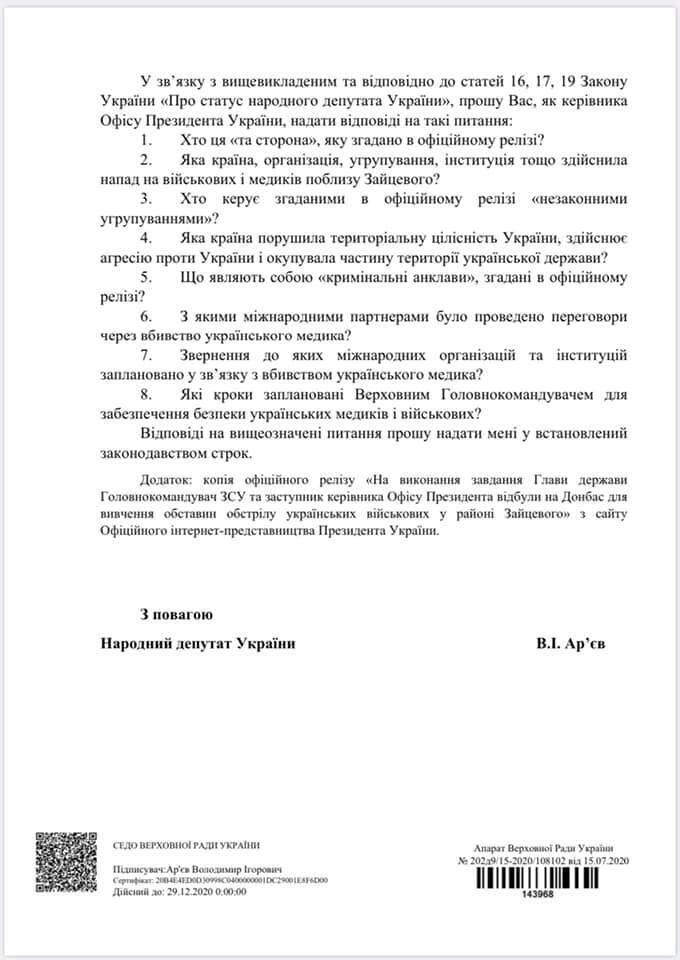 Ар'єв зажадав пояснень від Зеленського за підігравання Росії