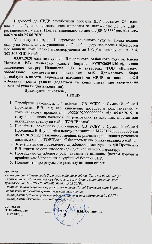 """Виробники """"Семок"""" поскаржилися Баканову на слідчого-рейдера з Сумського СБУ"""