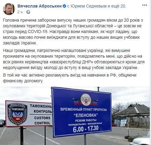 Facebook В'ячеслава Аброськіна