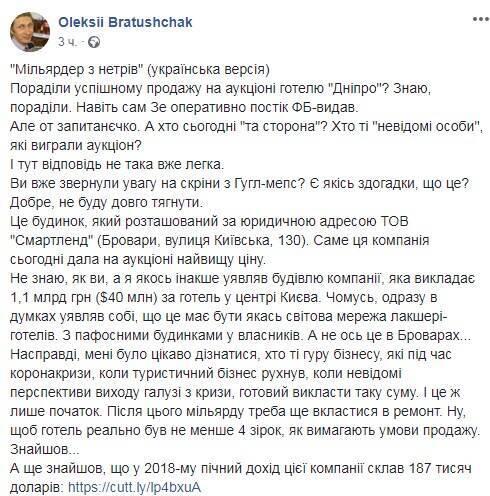 Facebook Олексія Братущака