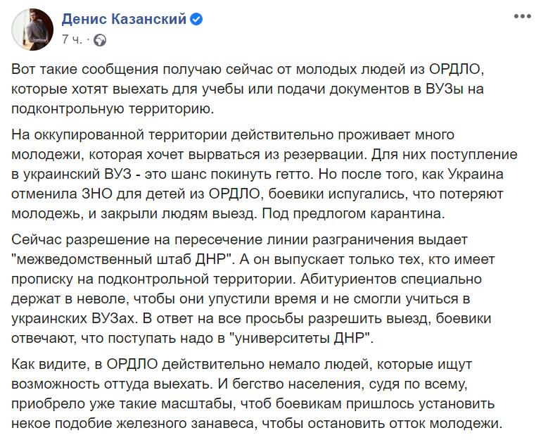 Пост Дениса Казанського