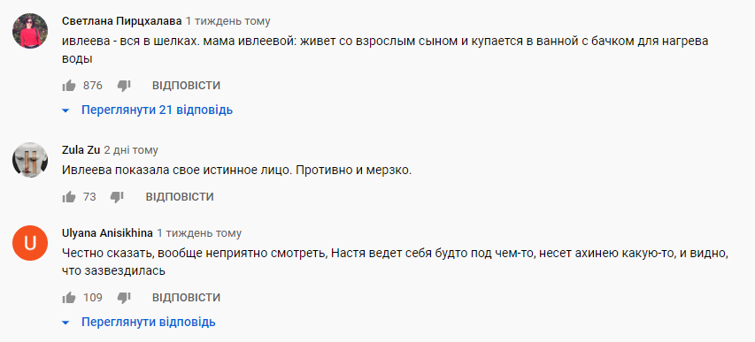 Івлєєва показала квартиру своєї мами і розізлила мережу