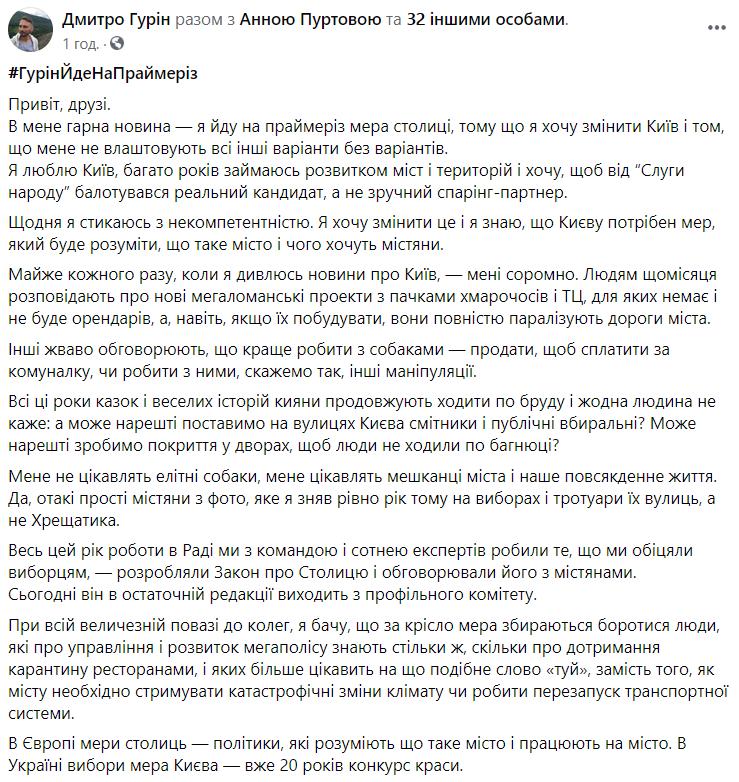 Гурин написал, что идет на праймериз на место мэра Киева