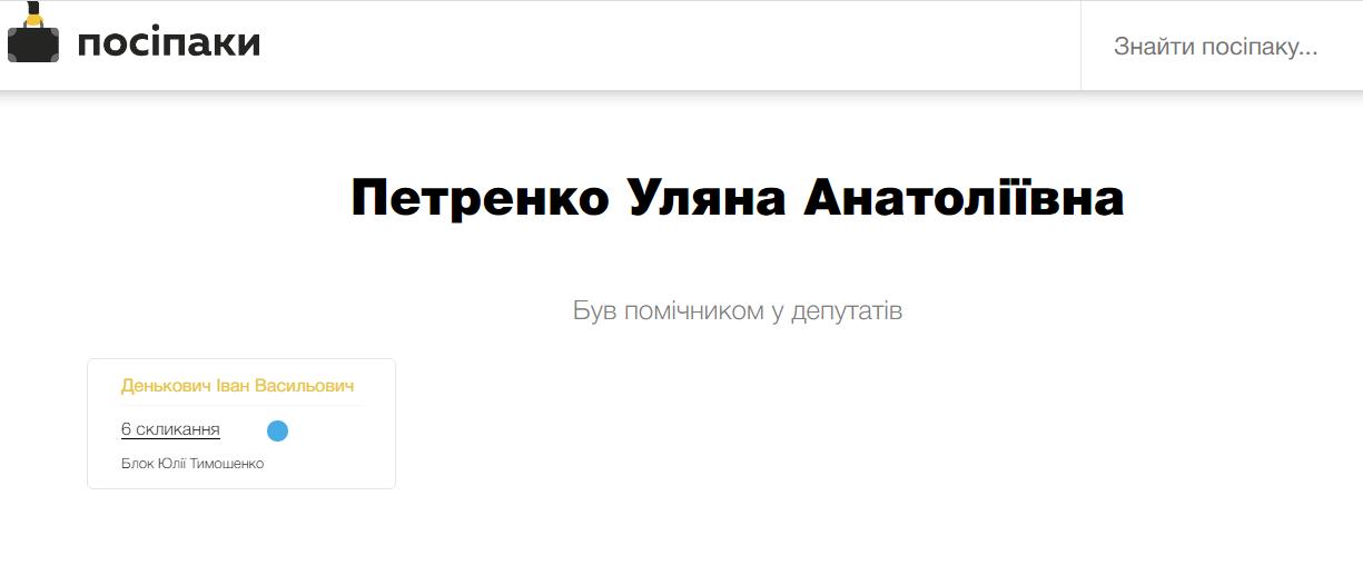 Экс-помощница нардепа угодила в скандал из-за оскорбления украинцев