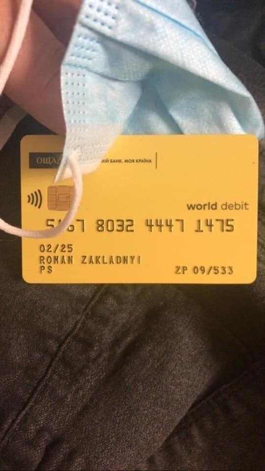 У задержанных нашли банковскую карточку Романа Закладного.