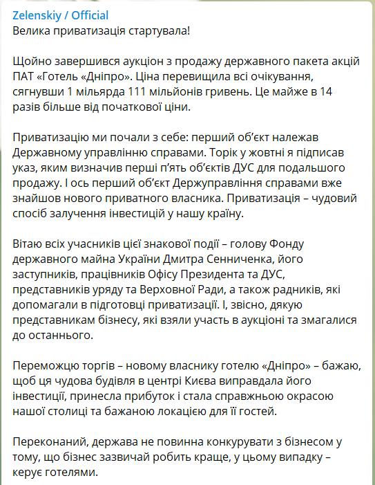Зеленський висловився про приватизацію готелю