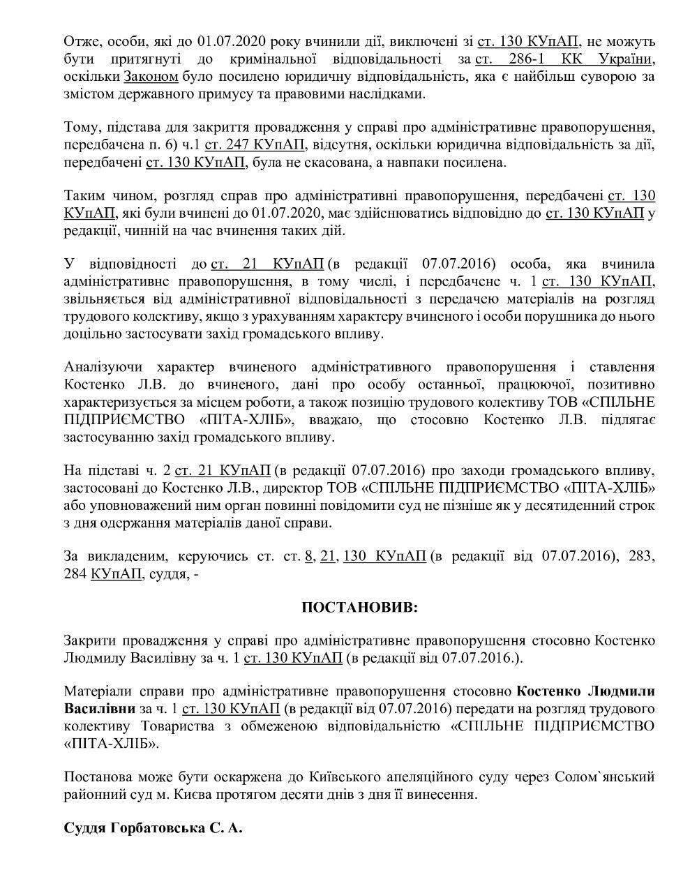 Постановление о Костенко