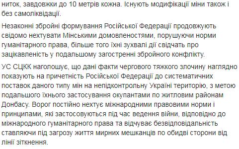 Терористи розкрили на Донбасі заборонені російські міни. Фотофакт