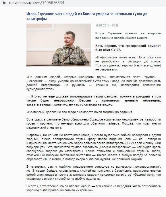 Хроніки брехні та цинізму: як Росія намагалася уникнути відповідальності за збитий Boeing777