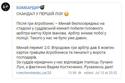 """Арбітра Юрія Іванова побили після матчу """"Агробізнес"""" - """"Минай"""""""