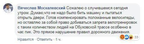 Реакція Москалевського