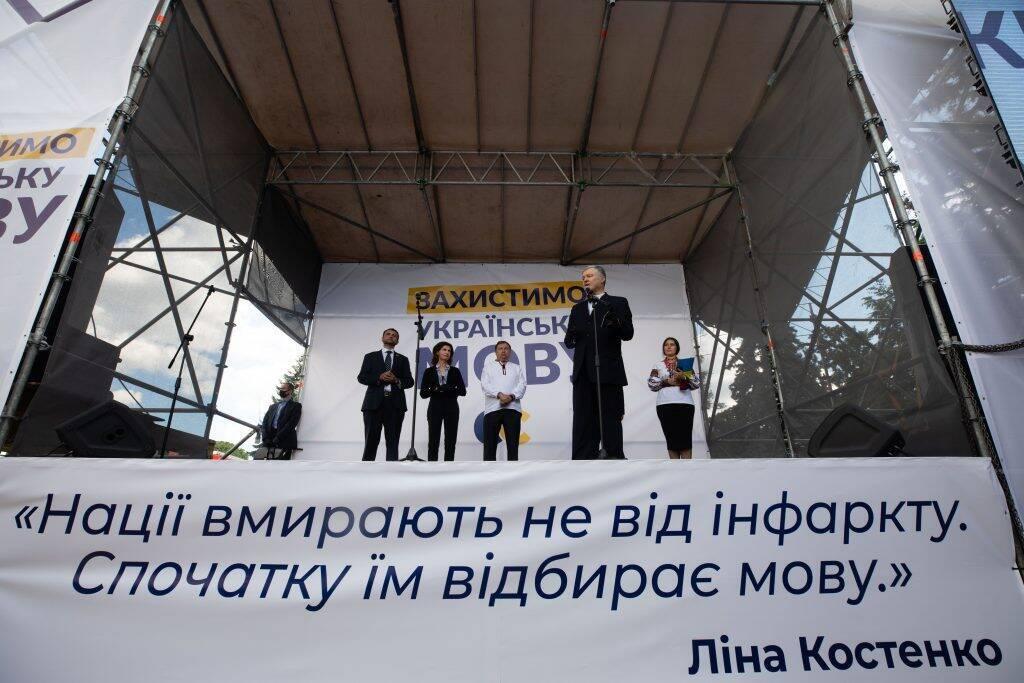 Порошенко выступил на митинге защиты языка