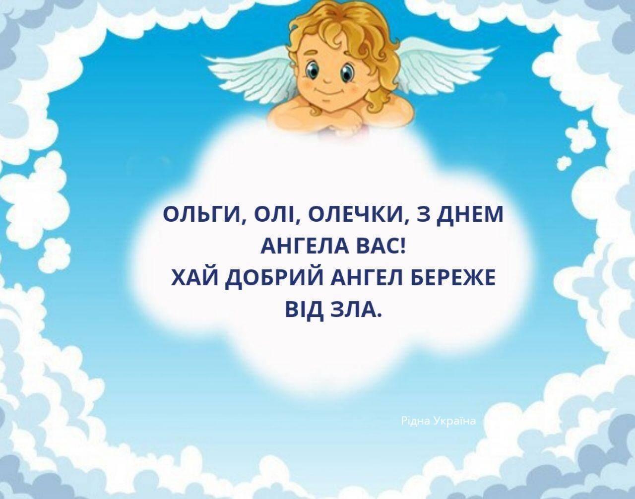 Картинки с Днем ангела Ольги