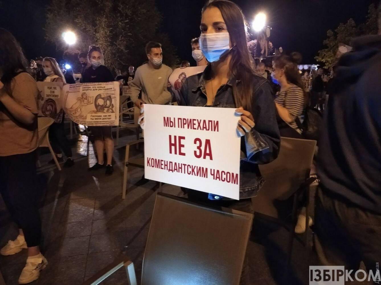 Акция протеста состоялась ночью